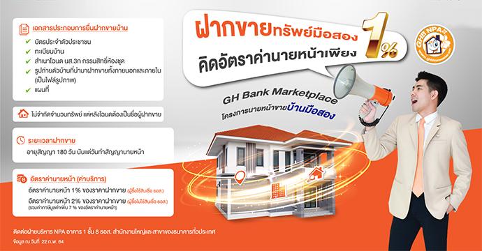 เขย่าตลาดบ้านมือสอง!!! ธอส. เปิดตัวโครงการ G H Bank Marketplace รับฝากขายบ้านมือสองผ่านช่องทางออนไลน์ของธนาคาร