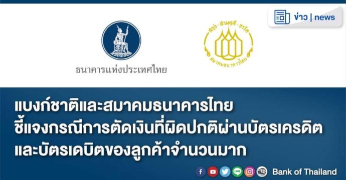 แถลงข่าวร่วม ธปท..และสมาคมธนาคารไทย ชี้แจงกรณีการตัดเงินที่ผิดปกติผ่านบัตรเครดิตและบัตรเดบิตของลูกค้าจำนวนมาก