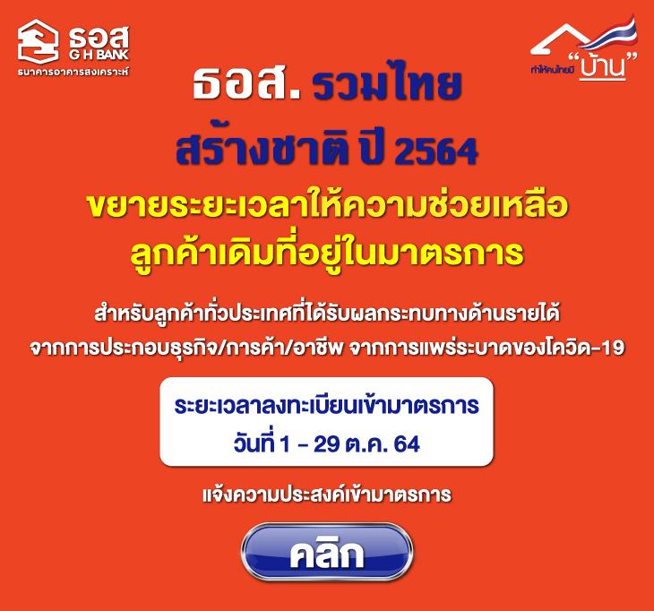 โครงการ ธอส. รวมไทยสร้างชาติปี 2564