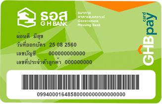 GHB Pay Card