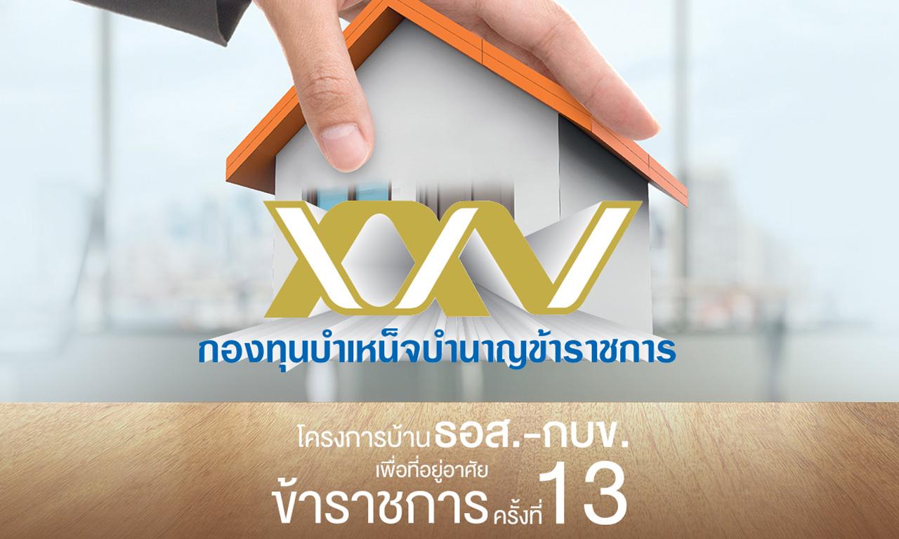 ธอส.ชวนออมเงินสร้างบุญ...เปิดบัญชีเงินฝากออมทรัพย์ทำให้คนไทยมีบ้าน รับ ดอกเบี้ยสูงสุด 1.875% ธนาคารสมทบเพิ่ม 0.1% ของยอดเงินฝาก เข้าโครงการ ธอส.