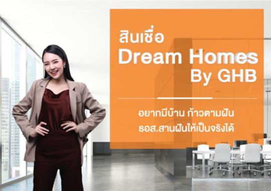 สินเชื่อ Dream Homes By GHB