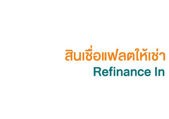 สินเชื่ออพาร์ทเม้นท์ให้เช่า (Refinance In) ปี 2564