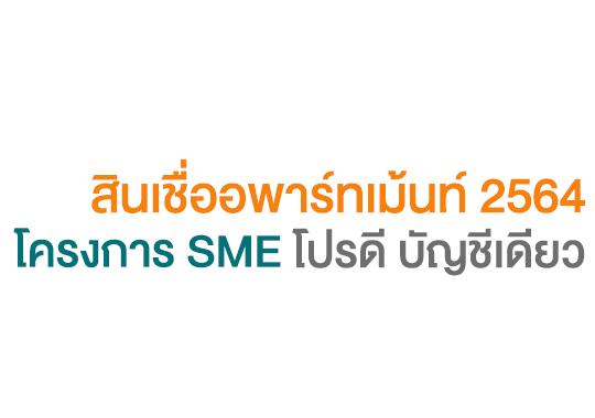 สินเชื่ออพาร์ทเม้นท์ 2564 โครงการ SME โปรดี บัญชีเดียว