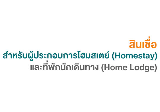 สินเชื่อผู้ประกอบการโฮมสเตย์ (Homestay) และที่พักนักเดินทาง (Home Lodge)