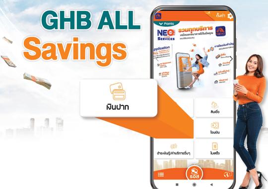 เงินฝาก GHB ALL Savings สำหรับการเปิดบัญชีผ่านระบบ Application GHB ALL