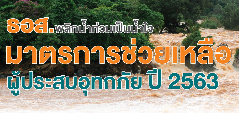 โครงการเงินกู้ที่อยู่อาศัยเพื่อช่วยเหลือผู้ประสบภัยพิบัติทางธรรมชาติปี 2563