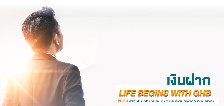 """เงินฝาก """"Life Begins with GHB"""""""